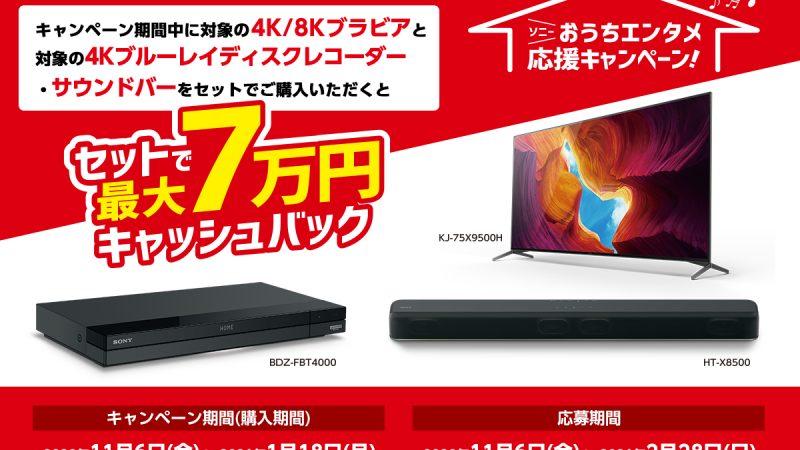 最大70,000円キャッシュバック「ソニーおうちエンタメ応援キャンペーン」